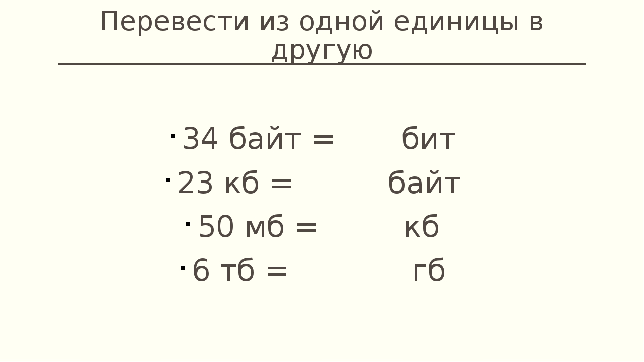 Перевести из одной единицы в другую 34 байт = бит 23 кб = байт 50 мб = кб 6 т...
