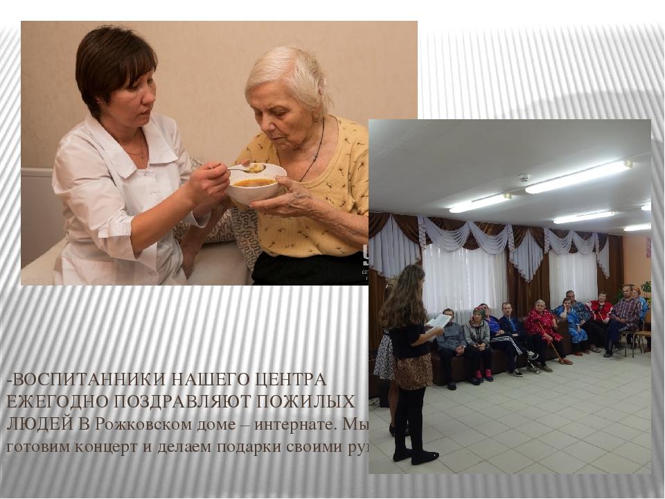 Сценарий к дню пожилого человека в доме интернате как оплачивается дом престарелых