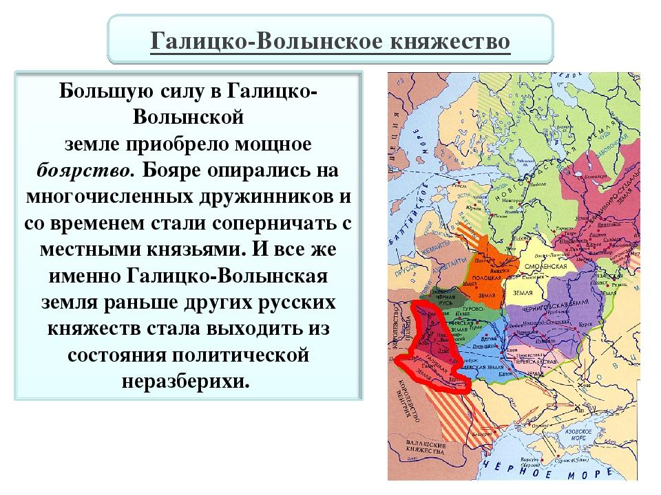 младше двух галицко волынское княжество 12-15 века таких
