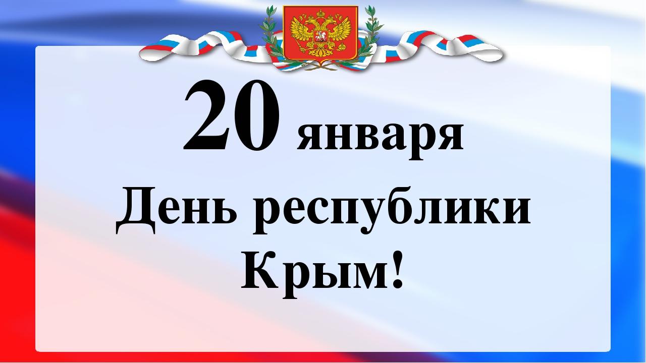 День республики крым картинки, открытка лет