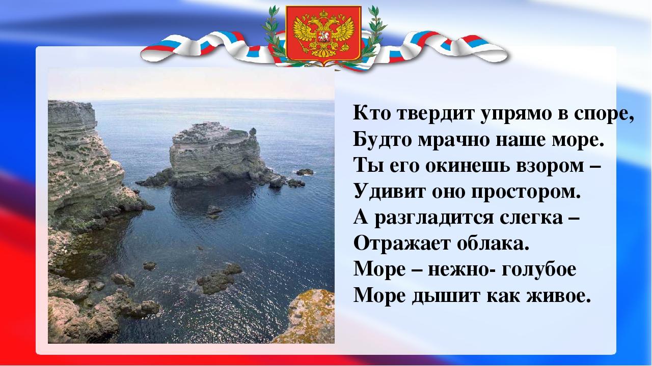 день республики крым стихи