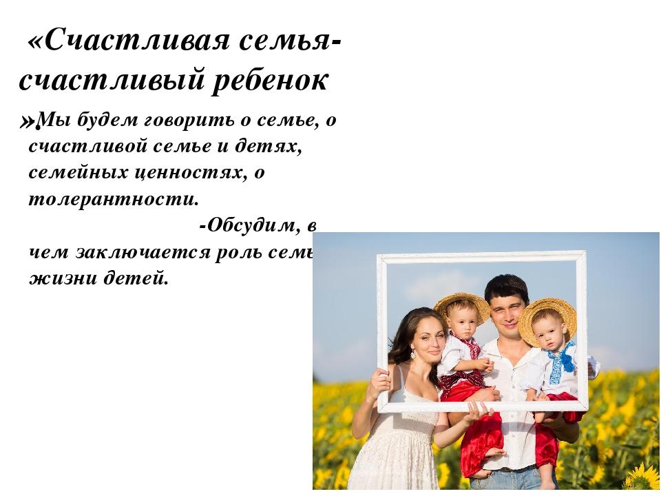 поздравление путь к семейному счастью