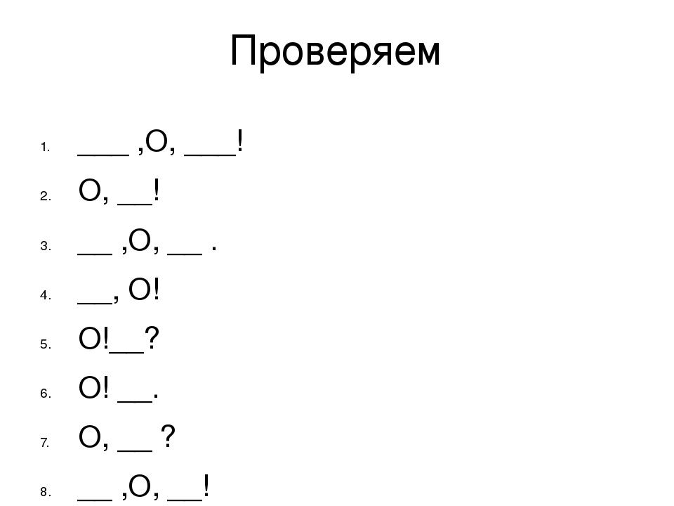 Проверяем ___ ,О, ___! О, __! __ ,О, __ . __, О! О!__? О! __. О, __ ? __ ,О,...