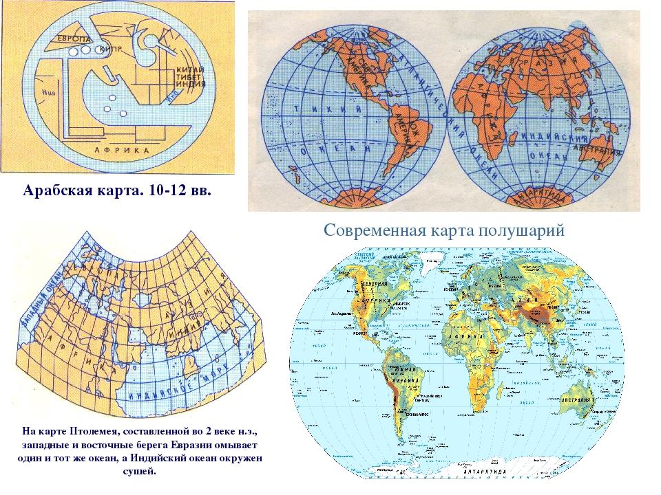 Арабская карта. 10-12 вв. На карте Птолемея, составленной во 2 веке н.э., зап...