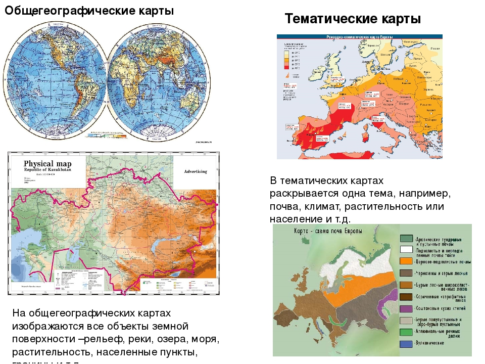 Общегеографические карты Тематические карты На общегеографических картах изоб...
