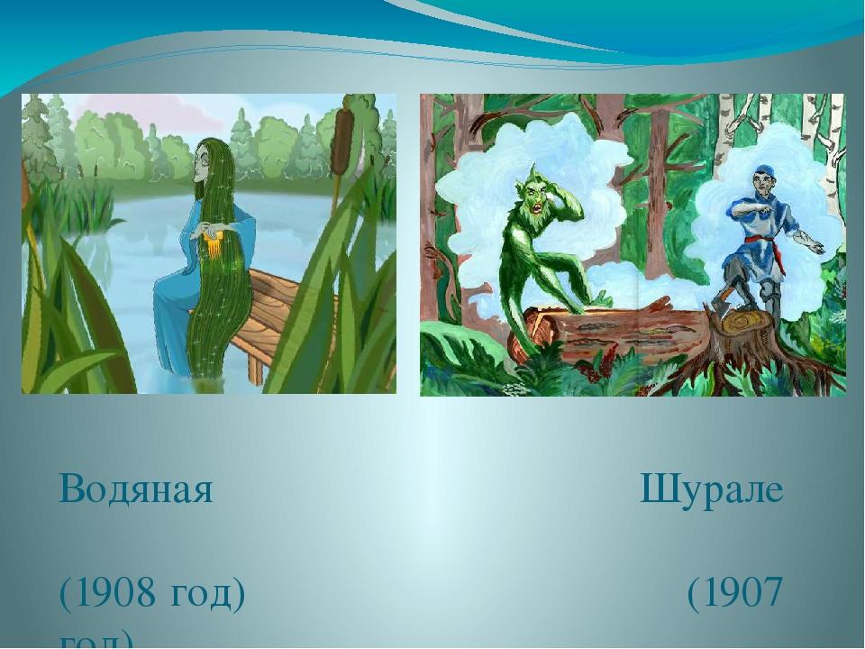 Иллюстрации к сказке водяная габдуллы тукая