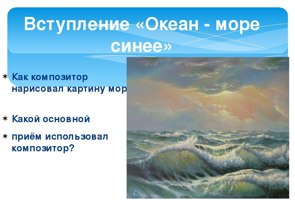 океан море синее рисунки оперы садко римского-корсакова вас есть