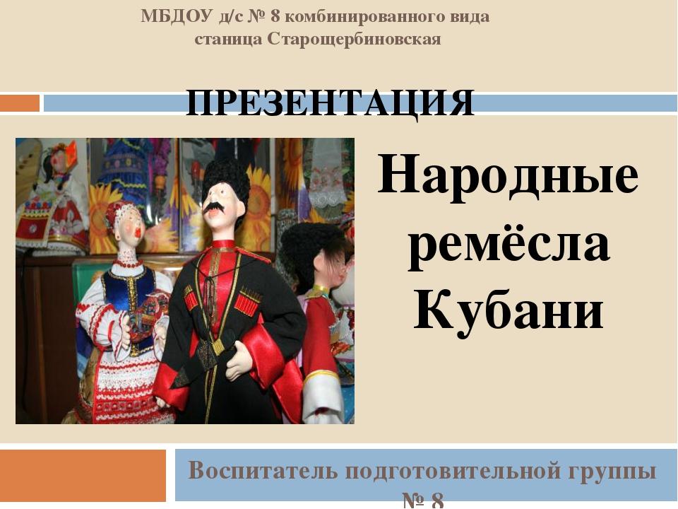 МБДОУ д/с № 8 комбинированного вида станица Старощербиновская Воспитатель под...