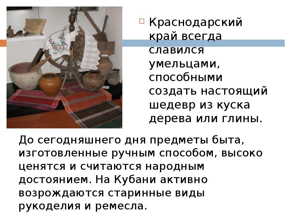Краснодарский край всегда славился умельцами, способными создать настоящий ше...