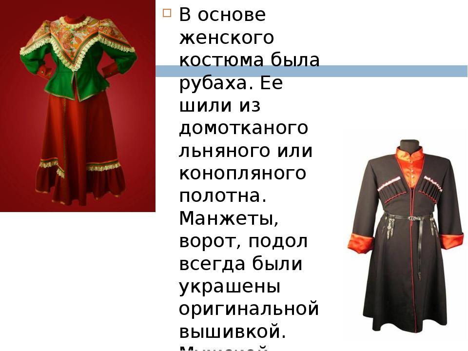 В основе женского костюма была рубаха. Ее шили из домотканого льняного или ко...