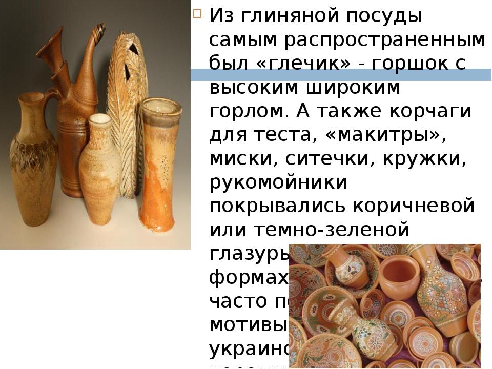 Из глиняной посуды самым распространенным был «глечик» - горшок с высоким шир...