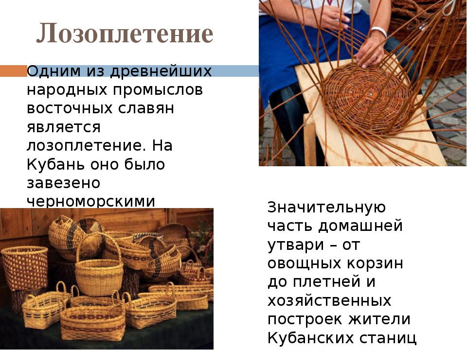 Лозоплетение Одним из древнейших народных промыслов восточных славян является...