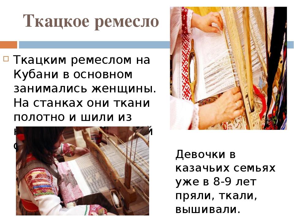 Ткацкое ремесло Ткацким ремеслом на Кубани в основном занимались женщины. На...