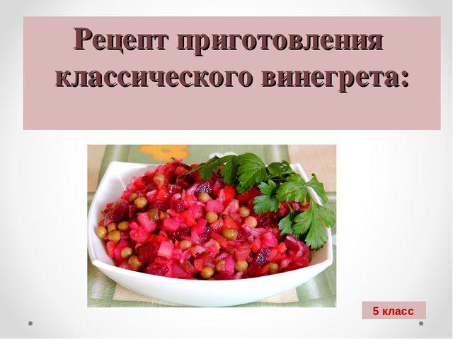 Холодные блюда и винегреты