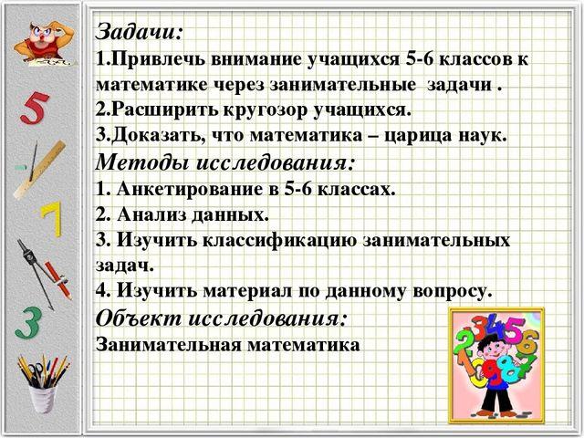 Урок в 5 классе решение занимательных задач задачи с решением на кпд