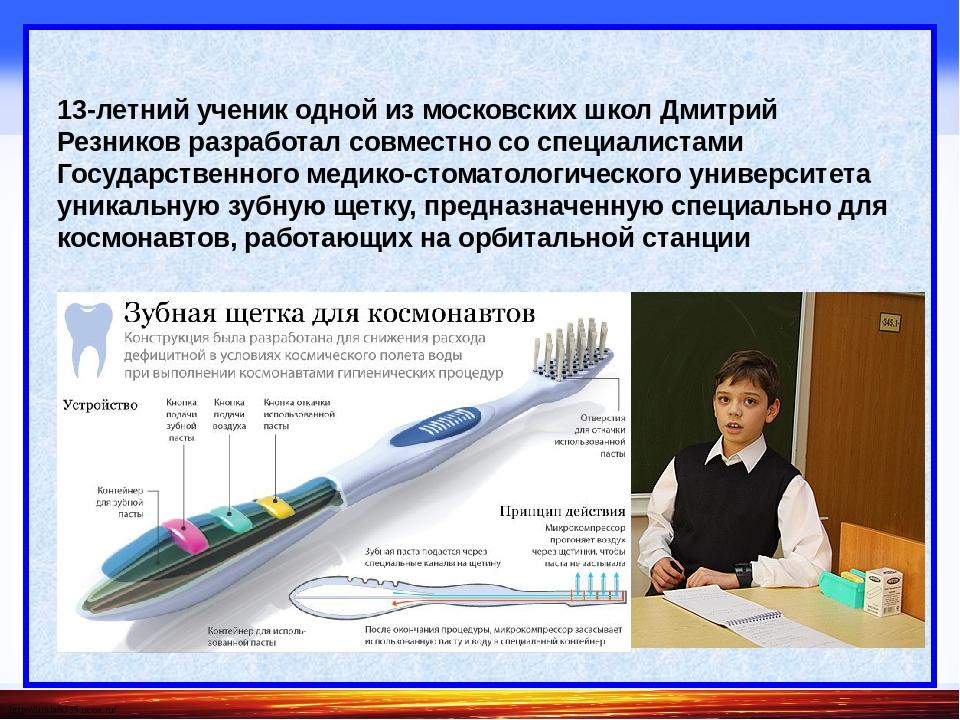 13-летний ученик одной из московских школ Дмитрий Резников разработал совмес...