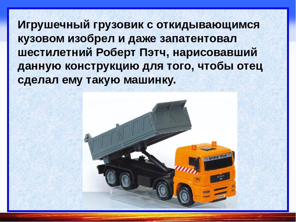 Игрушечный грузовик с откидывающимся кузовом изобрел и даже запатентовал шес...