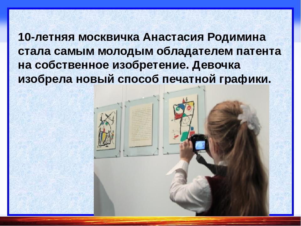 10-летняя москвичка Анастасия Родимина стала самым молодым обладателем патен...