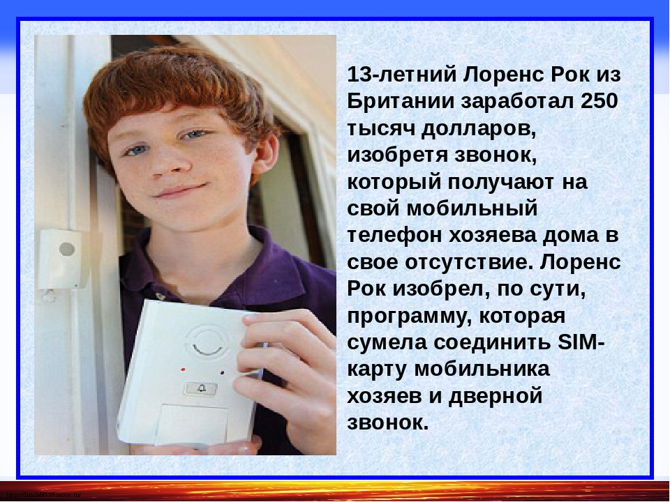 13-летний Лоренс Рок из Британии заработал 250 тысяч долларов, изобретя звон...