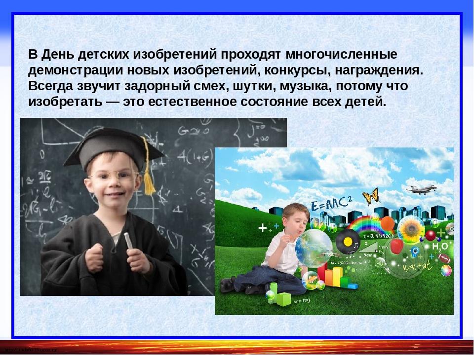 В День детских изобретений проходят многочисленные демонстрации новых изобре...