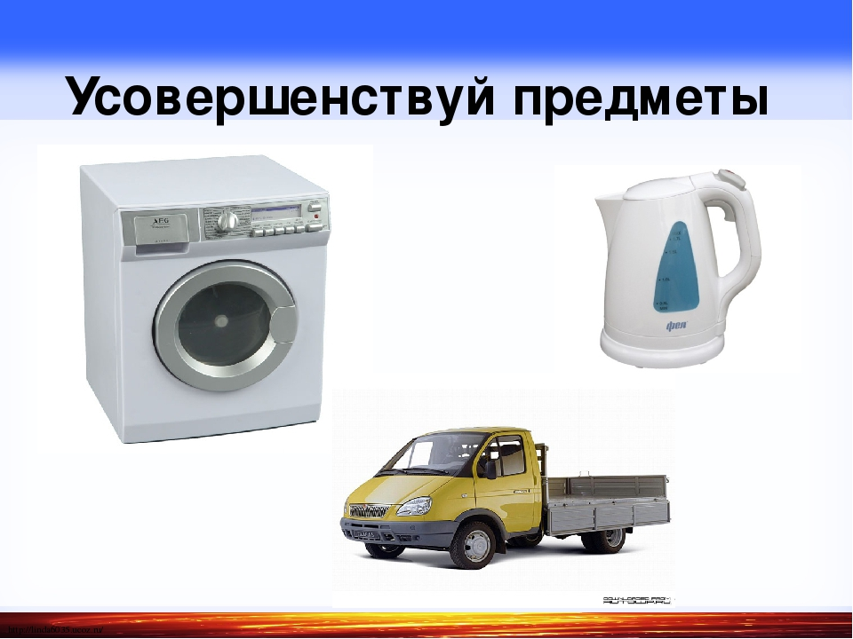 Усовершенствуй предметы http://linda6035.ucoz.ru/