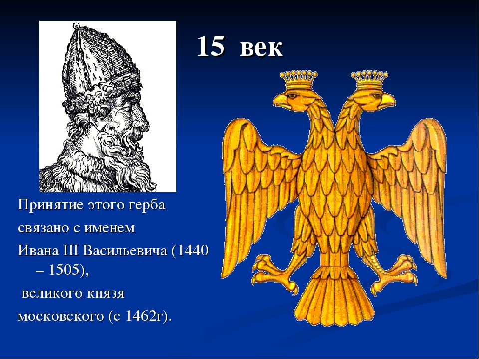 С именем ивана iii связан на