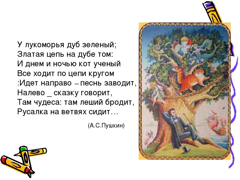 Александр пушкин стих у лукоморья