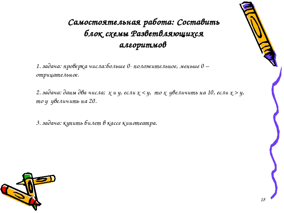 * 1. задача: проверка числа:больше 0- положительное, меньше 0 – отрицательное...