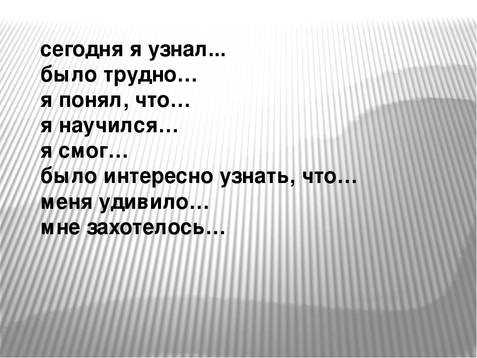 сегодня я узнал... было трудно… я понял, что… я научился… я смог… было интере...