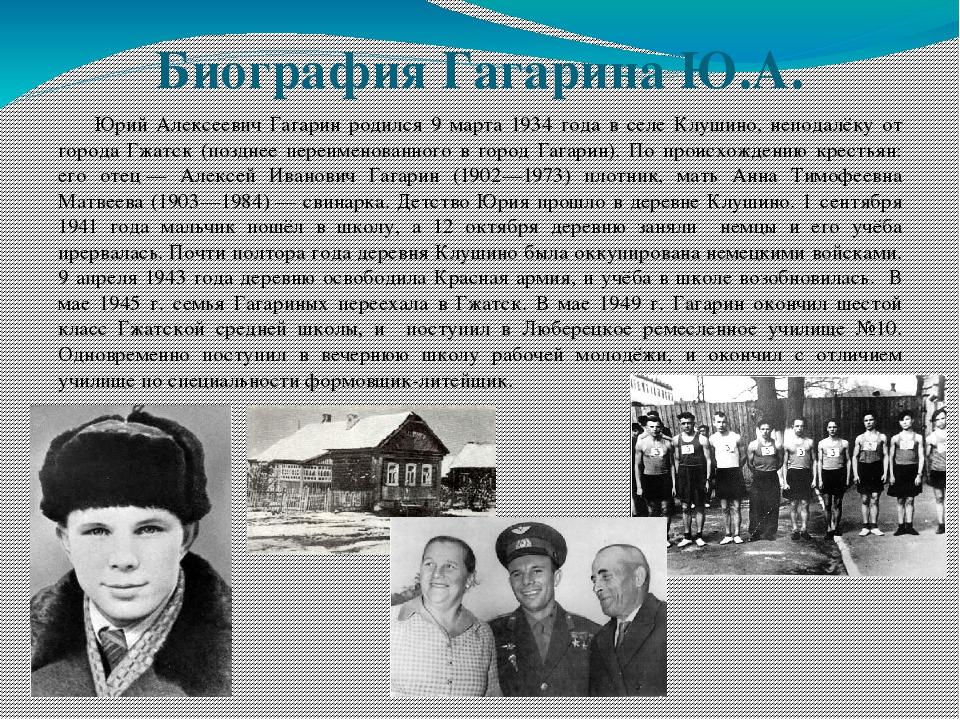 Первый полет юрий алексеевич успешно справился с поставленной задачей