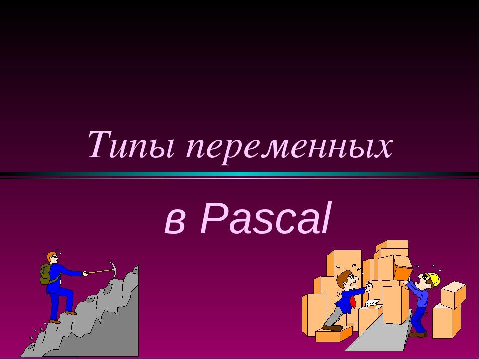 в Pascal Типы переменных