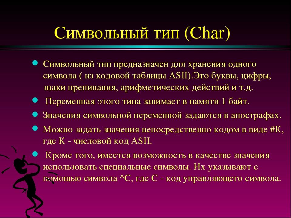 Символьный тип (Char) Символьный тип предназначен для хранения одного символа...