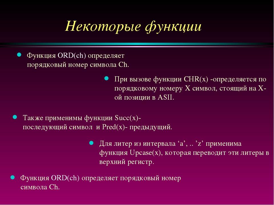 Функция ORD(ch) определяет порядковый номер символа Ch. При вызове функции CH...