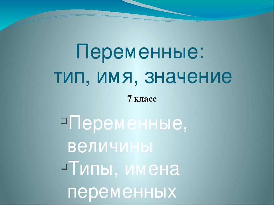 Переменные: тип, имя, значение Переменные, величины Типы, имена переменных Хр...