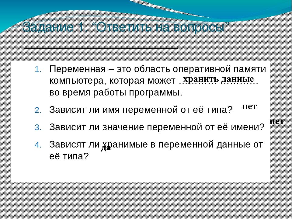 """Задание 1. """"Ответить на вопросы"""" Переменная– это область оперативной памяти..."""