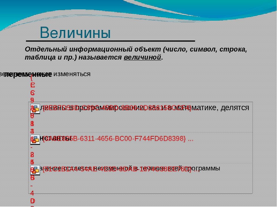Величины Отдельный информационный объект (число, символ, строка, таблица и пр...