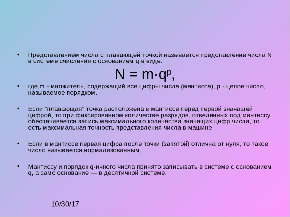 Представлением числа с плавающей точкой называется представление числа N в си...