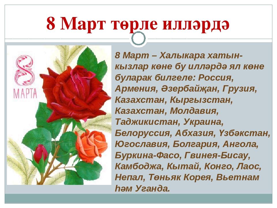 поздравление с 8 марта на русском и татарском приводит