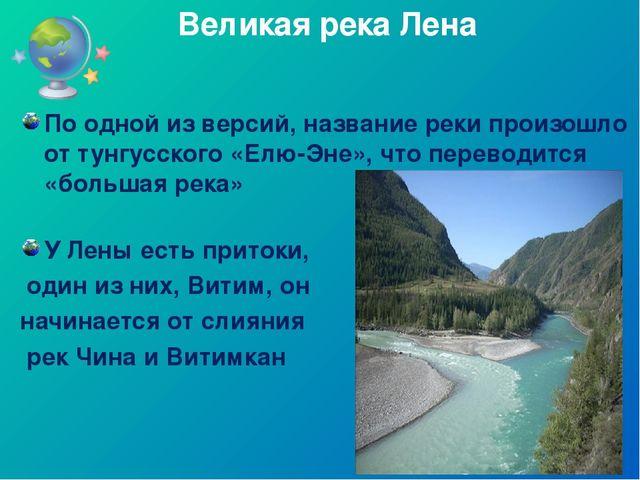 нас каждый сообщение о реке жопа что