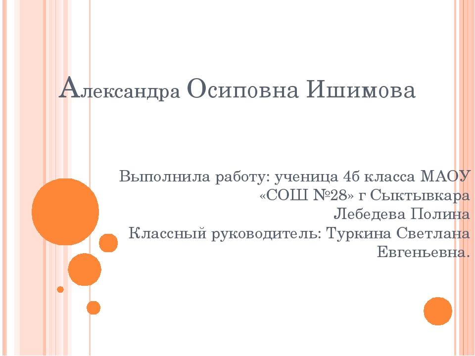 Александра Осиповна Ишимова Выполнила работу: ученица 4б класса МАОУ «СОШ №28...