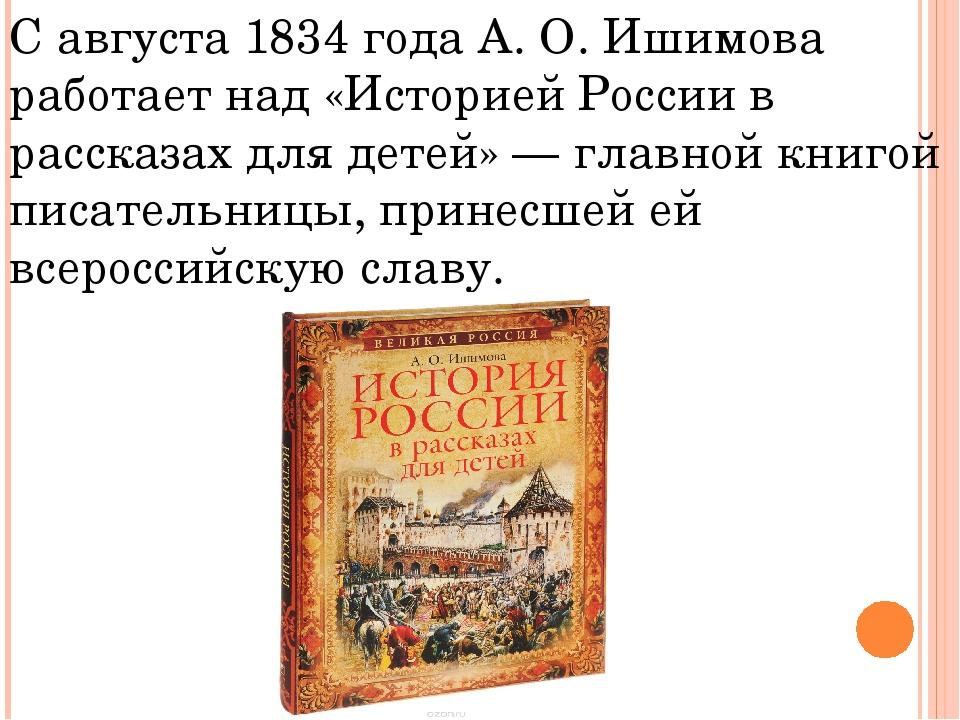 С августа 1834 года А.О.Ишимова работает над «Историей России в рассказах д...