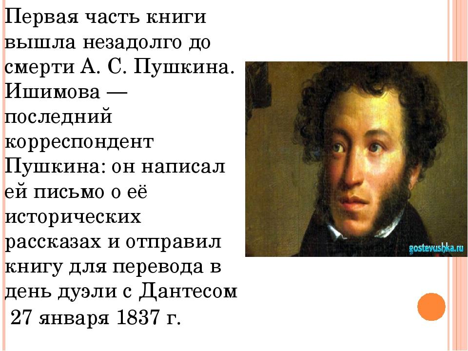 Первая часть книги вышла незадолго до смерти А.С.Пушкина. Ишимова— последн...