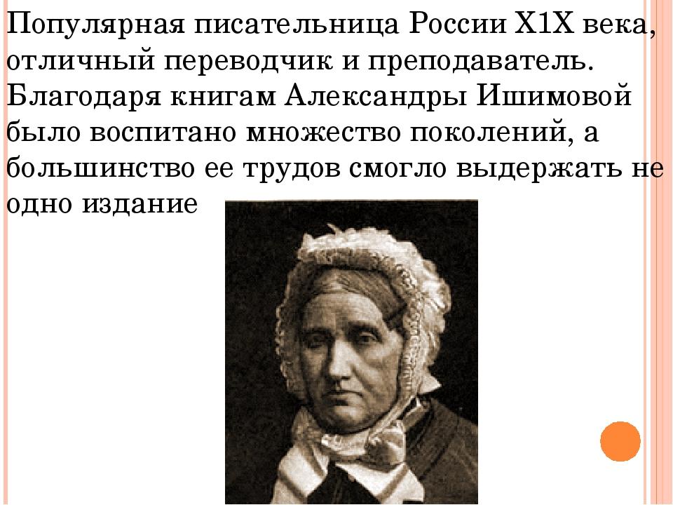 Популярная писательница России Х1Х века, отличный переводчик и преподаватель....