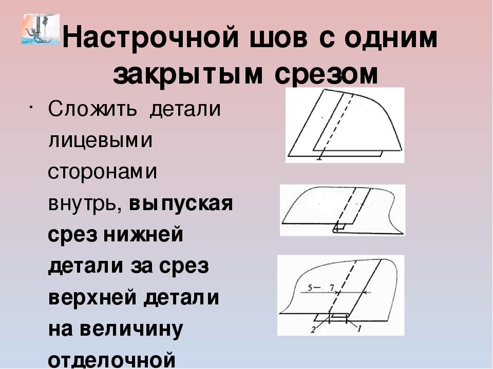 Как сделать шов 3d 555