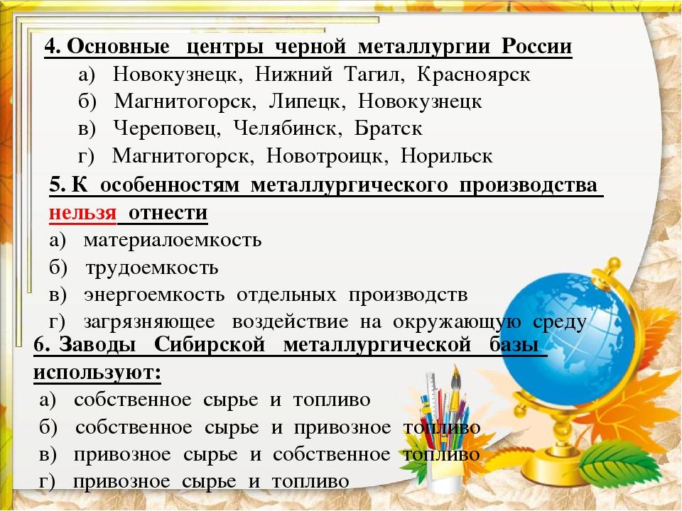 4. Основные центры черной металлургии России а) Новокузнецк, Нижний Тагил, Кр...