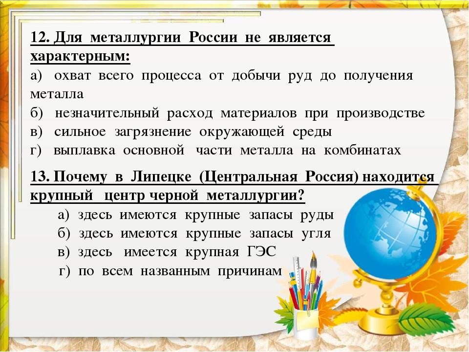 12. Для металлургии России не является характерным: а) охват всего процесса о...
