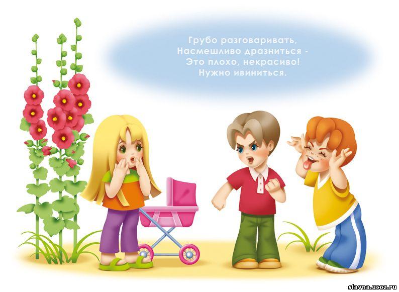 Этикет картинки для детей