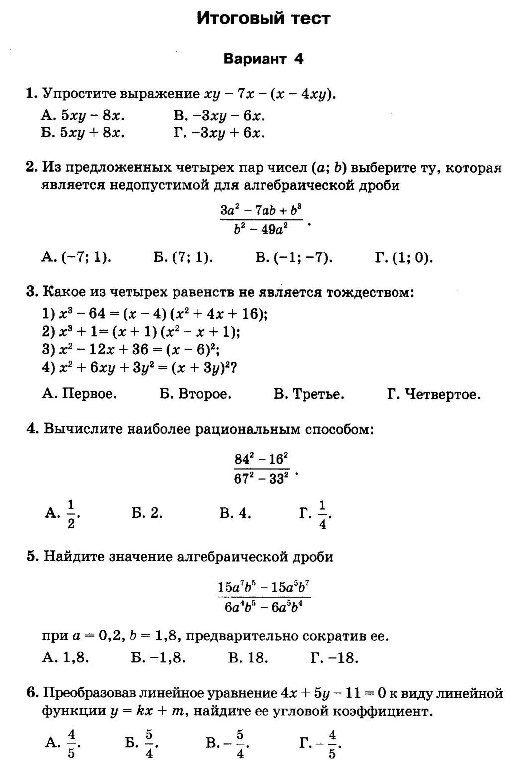 гдз по алгебре тесты 7-9 класс мордкович тульчинская