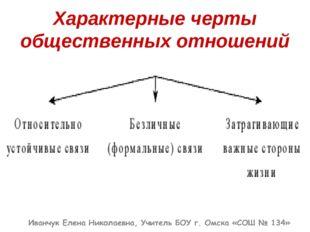 Характерные черты общественных отношений