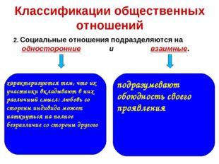 Классификации общественных отношений 2. Социальные отношения подразделяются н